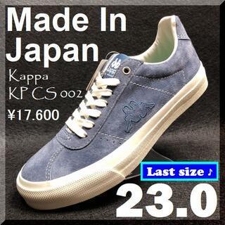 カッパ(Kappa)の最後の1足♪ 23.0cm KP CS002 BL(日本製/本革/サイズ大きめ)(スニーカー)