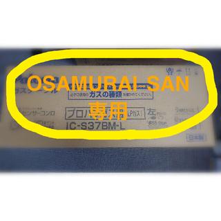 パロマ ガステーブル プロパン(LP)ガス用 新品未使用品
