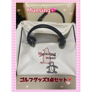 マンシングウェア(Munsingwear)のMunsing💖ロッカーバッグ+カートバッグ+シューズケース 3点セット❣️(バッグ)