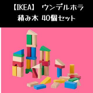 IKEA - 【IKEA】イケアUNDERHÅLLA ウンデルホラ 積み木 40個セット