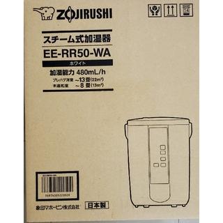 象印 - 未使用 象印 EE-RR50-WA スチーム式加湿器 3.0L ホワイト