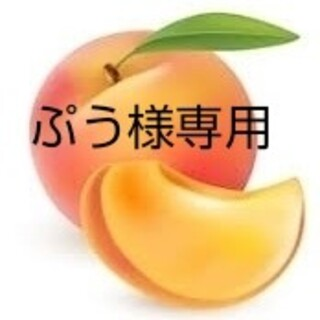 ぷう様専用家庭用西尾ゴールド15個(フルーツ)