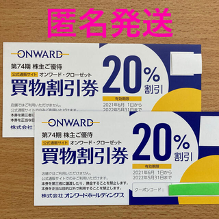 ニジュウサンク(23区)のオンワード☆株主優待 買物割引券◎2枚(ショッピング)