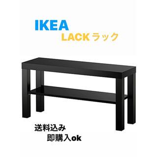 IKEA - ☆激安送料込み☆ IKEA LACK ラック テレビ台 ブラック ◎新品未開封