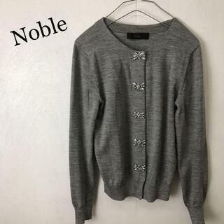 ノーブル(Noble)の美品 Noble ノーブル ビジュー ウール カーディガン(カーディガン)