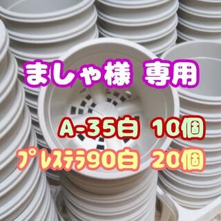 プラ鉢3.5号鉢【A-35】10個 他 スリット鉢 丸 プレステラ 多肉植物(プランター)
