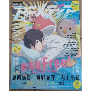 ガッケン(学研)のアニメディア 2021年11月【切り抜き】②(アート/エンタメ/ホビー)