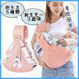 【新作】 ベビー スリング 抱っこ紐 授乳ケープ ピンク 新生児 寝かしつけ