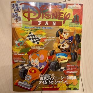 ディズニー(Disney)のDisney FAN (ディズニーファン) 2021年 11月号(趣味/スポーツ)
