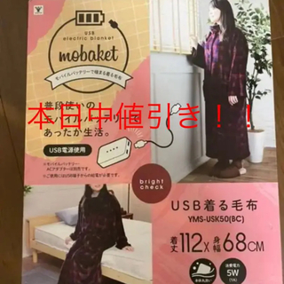 山善 - mobaket USB着る毛布 YMS-USK50-BC (ブライトチェック)