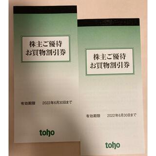 トーホー☆優待割引券◎10000円分(ショッピング)