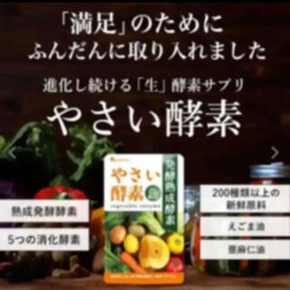 じっくりコトコト熟成発酵☆やさい酵素☆送料込み☆週末SALE(ダイエット食品)