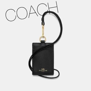 コーチ(COACH)のCOACH コーチ IDパスケース 黒 縦型 ランヤード 新品未使用(パスケース/IDカードホルダー)