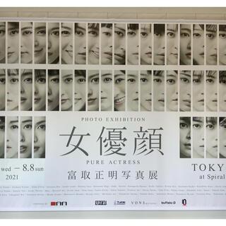 【即購入不可】女優顔 富取正明写真展 ポートレート 切抜き 2枚セット(写真額縁)