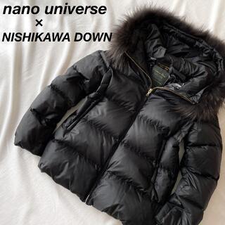 ナノユニバース(nano・universe)の【美品】ナノユニバース×西川ダウン ラクーンファー 取り外し可 黒 36(S)(ダウンジャケット)