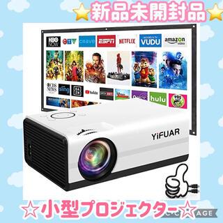 ⭐️週末限定セール⭐️【新品未開封品】YiFUAR 小型プロジェクター(プロジェクター)