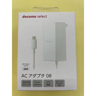 NTTdocomo - 【ドコモ純正】ACアダプタ08
