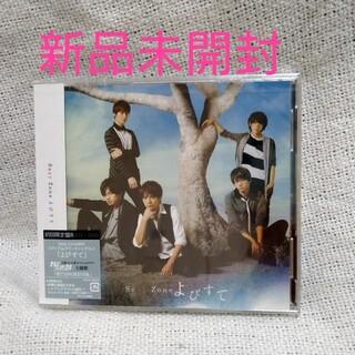 SexyZone よびすて CD