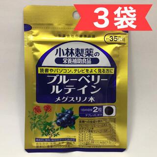 小林製薬 - 【3袋】小林製薬 ブルーベリー ルテイン メグスリノ木 約35日分 70粒