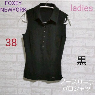 フォクシー(FOXEY)のFOXEY NEWYORK(フォクシーニューヨーク)ノースリーブポロシャツ (カットソー(半袖/袖なし))