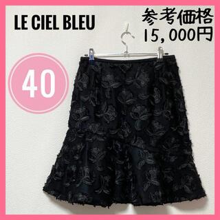 ルシェルブルー(LE CIEL BLEU)のルシェルブルー✨切り替えしスカート フレアスカート刺繍花柄レース黒M L(ひざ丈スカート)