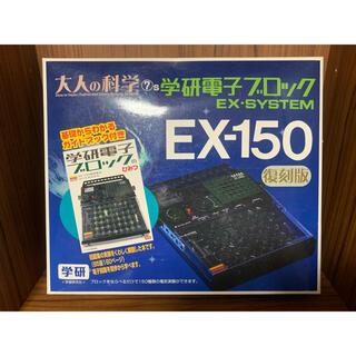 ガッケン(学研)の学研電子ブロック EX-150 復刻版(その他)