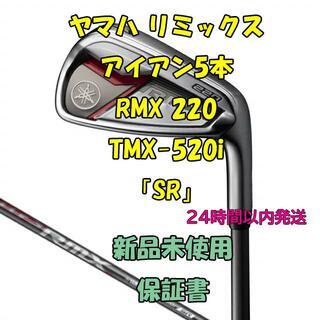 ヤマハ - [5本] ヤマハ リミックス RMX 220 アイアン5本 TMX-520i