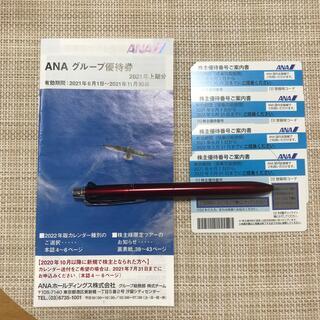 ANA(全日本空輸) - ANA 株主優待券 グループ優待券