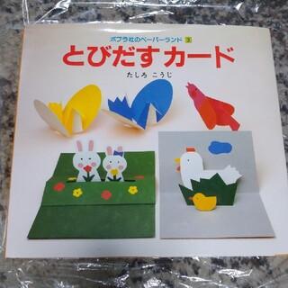 とびだすカ-ド ポプラ社のペーパーランド たしろこうじ(絵本/児童書)
