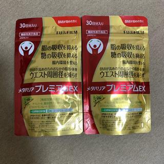 フジフイルム(富士フイルム)の富士フイルム メタバリア プレミアムEX 240粒 約30日分 2パック (ダイエット食品)
