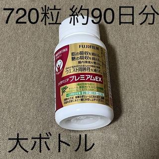 フジフイルム(富士フイルム)の富士フイルム メタバリア プレミアムEX 720粒 約90日分 1ボトル(ダイエット食品)