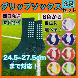 3足セット グリップソックス サッカー バスケ テニス 厚手 フットワーク 靴下(ランニング/ジョギング)