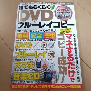 ダイアマガジン 誰でもらくらくDVD&ブルーレイコピー 2020年 07月号(専門誌)