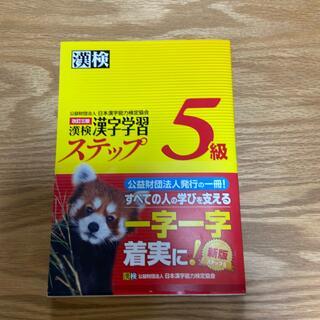 漢検5級漢字学習ステップ 改訂3版(資格/検定)