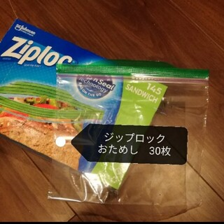 コストコ(コストコ)のジップロック サンドイッチ 30枚(その他)