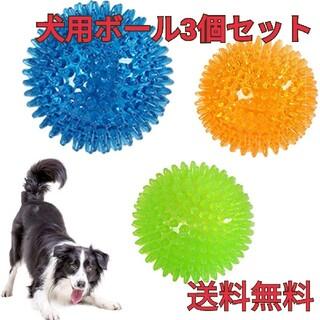 犬おもちゃ 3個 犬用ボール 噛むおもちゃ 音の出るおもちゃ  天然ゴム 弾力性(犬)