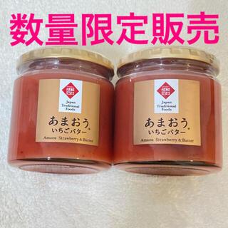KALDI - あまおう いちご バター 成城石井