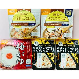 尾西食品 アルファ米 5点セット 【長期保存食 非常用食品】賞味期限2026.9(米/穀物)