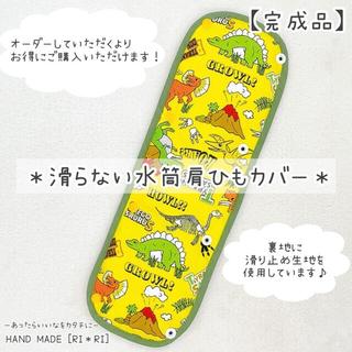【滑り止め付き♪】*水筒肩ひもカバー*かわいい恐竜たちイエロー(外出用品)