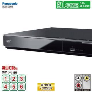 パナソニック(Panasonic)のPanasonic リージョンフリーDVDプレーヤー DVD-S500 赤白黄(DVDプレーヤー)