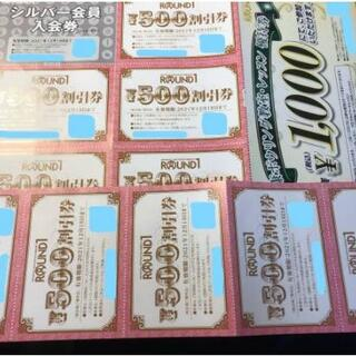 ラウンドワン 株主優待 5,000円分+シルバー会員入会券+レッスン優待券(ボウリング場)