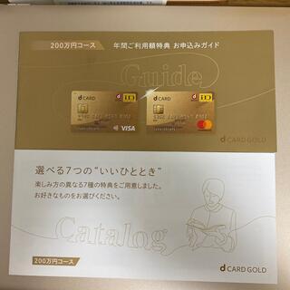 エヌティティドコモ(NTTdocomo)のdカード ゴールド クーポン 22,000ポイント(その他)