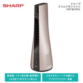 SHARP - SHARP スリムイオンファン HOT&COOL PF-JTH1-N