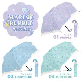 新品⭐︎ジュニア折りたたみ傘3本セット(傘)