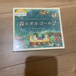 森のオルゴール2~ジブリ&ディズニー・コレクション(ヒーリング/ニューエイジ)