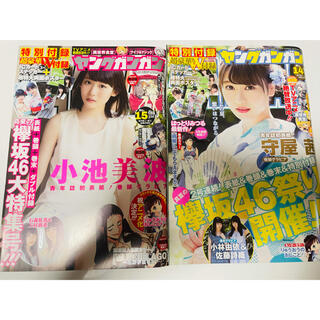 欅坂46(けやき坂46) - 欅坂46雑誌まとめ売り