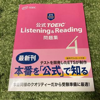 コクサイビジネスコミュニケーションキョウカイ(国際ビジネスコミュニケーション協会)の公式TOEIC Listening & Reading問題集 音声CD2枚付 4(資格/検定)