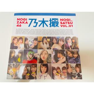 ノギザカフォーティーシックス(乃木坂46)の乃木撮 VOL.01(その他)