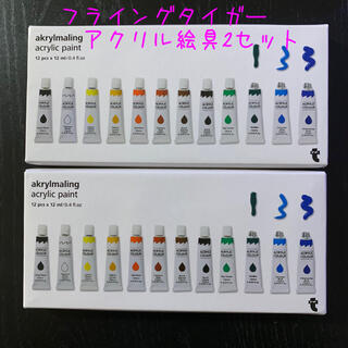 フライングタイガー☆アクリル絵具12色2セット