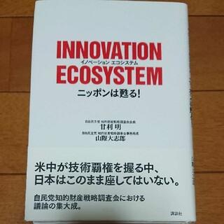 コウダンシャ(講談社)の「INNOVATION ECOSYSTEM ニッポンは甦る!」甘利 明 / 山(人文/社会)